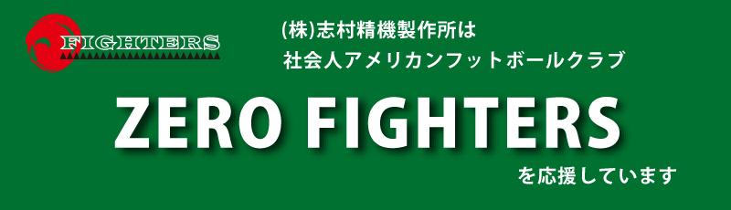 ZERO FIGHTERS(ゼロファイターズ)